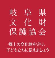 岐阜県文化財保護協会 -郷土の文化財を守り、子どもたちに伝えましょう-